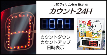 LED電光掲示板カウント24H